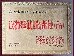 江苏省游乐设施行业首选品牌企业