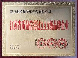 江苏质量信得过企业