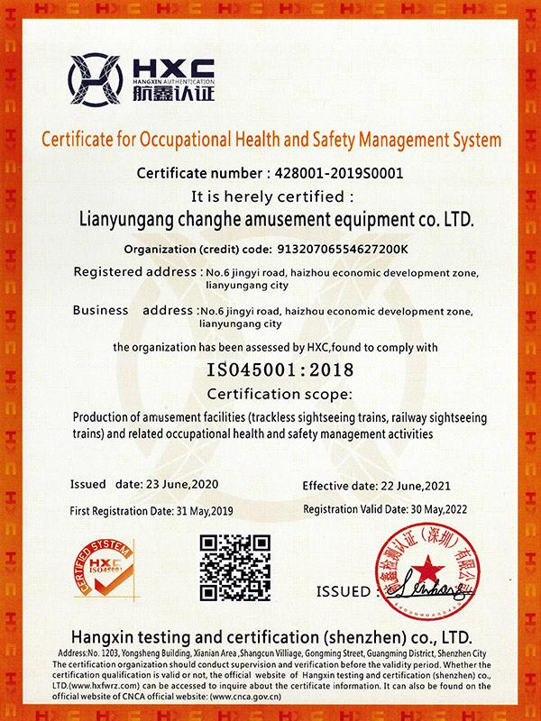 职业健康管理体系认证证书-英文