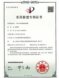 一种小火车轨道清洁装置专利证书