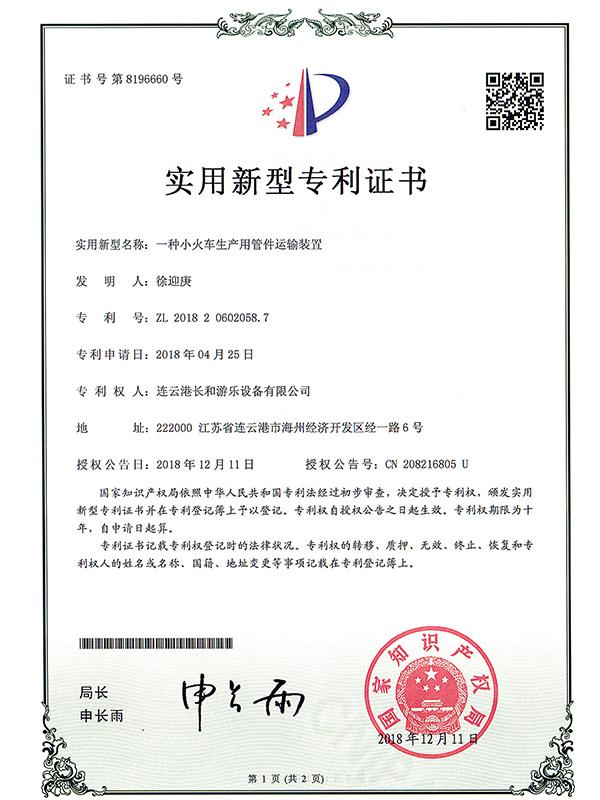 一种小火车生产用管件运输装置专利证书