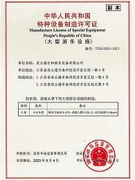 特种设备制造许可证-小火车类
