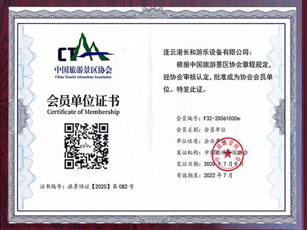 中国旅游景区协会-会员单位