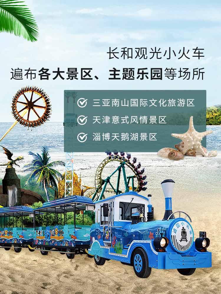长和观光小火车遍布各大景区、主题乐园、商场等场所