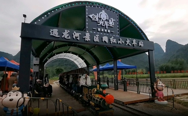 遇龙河网红观光小火车车站