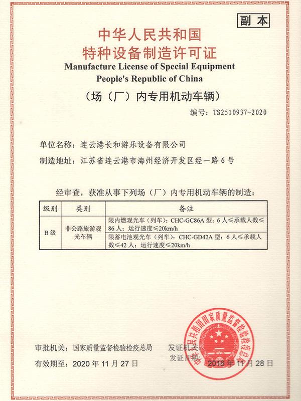 特种设备生产许可证-场(厂)内专用机动车辆